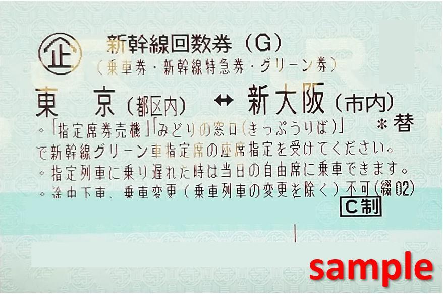 新幹線 回数 券 金券ショップ アクセスチケット / 東京発着新幹線回数券