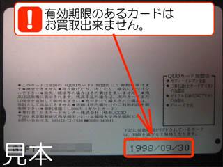 「クオカード買取」の画像検索結果