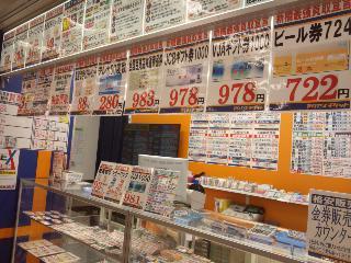 金券 ショップ 錦糸 町