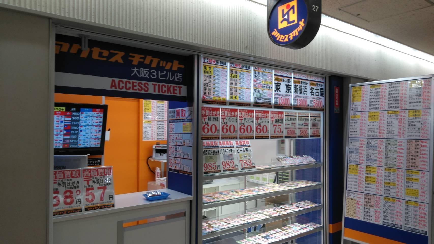アクセスチケット橋本店写真1